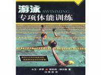 游泳专项体能训练