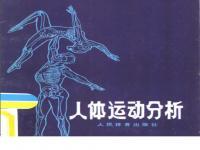 人体运动分析 袁庆成编著