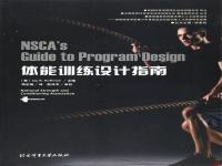体能训练设计指南
