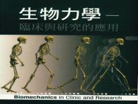 生物力学--临床与研究的应用(繁体)