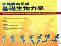 骨骼肌肉系统基础生物力学-第四版--台版