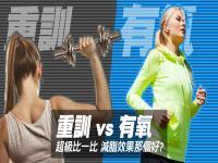 力量训练和有氧减肥效率哪个高?