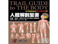 人体解剖全书