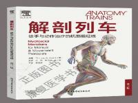 解剖列车 第3版三版简体中文版