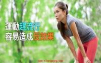运动健身的方法适合最重要,无须赶流行