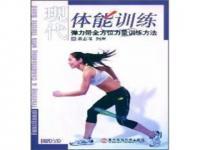 现代体能训练:弹力带全方位力量训练方法