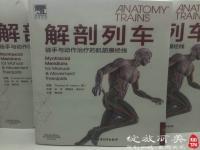 解剖列车(第二版)