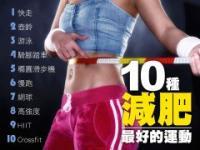 几种减肥最好的运动